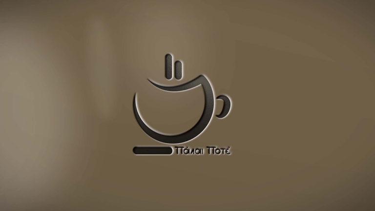 Πάλαι Ποτέ | Logo Reveal